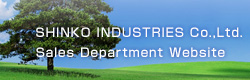 SHINKO INDUSTRIES Co.,Ltd. Sales Department Website